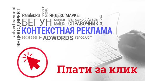 Как размещать рекламу в директе