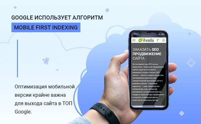 google ispolzuet algoritm mobile first indexing