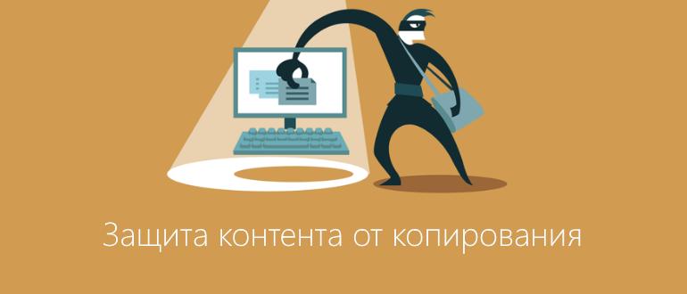 Сайт защита от копирования картинки